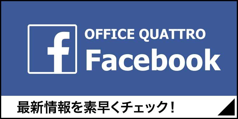 株式会社 オフィスクアトロの公式Facebookページです