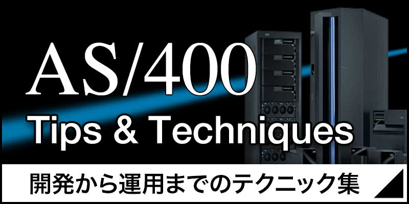 AS/400-Tips & Technique-開発から運用までのテクニック集
