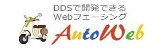 AutoWebバナー