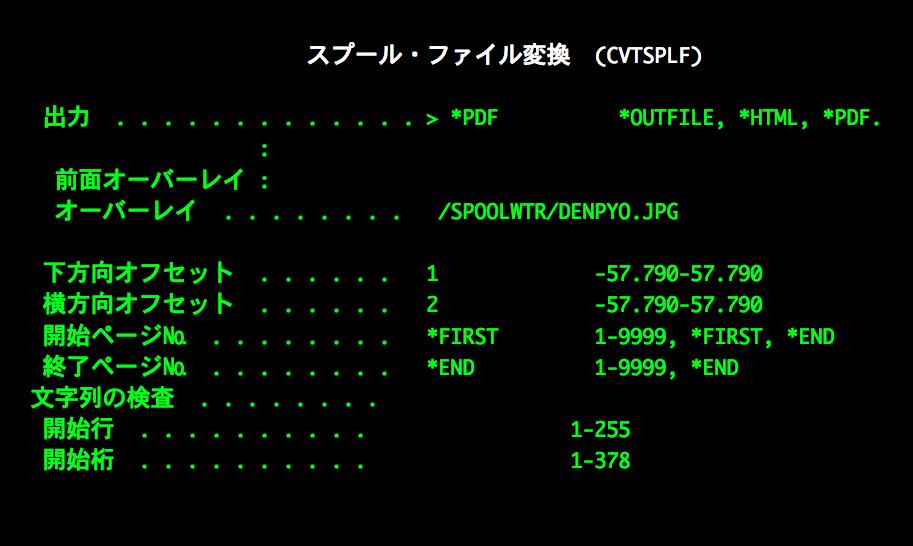 spoolライター5のスプールファイル変換画面
