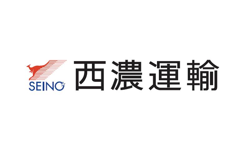 ユーザー様事例のご紹介-西濃運輸株式会社-ロゴ