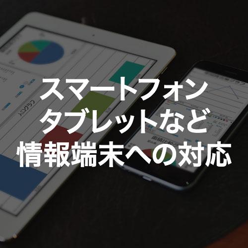 スマートフォンタブレットなど情報端末への対応