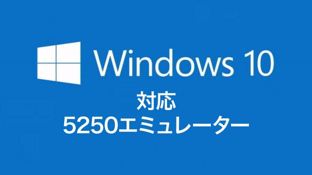 Windows10対応のエミュレータ