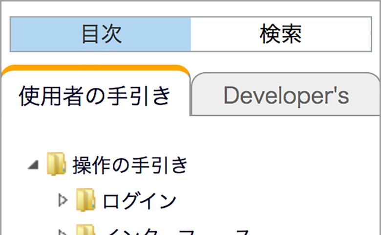 AutoWebマニュアルスクリーンショット